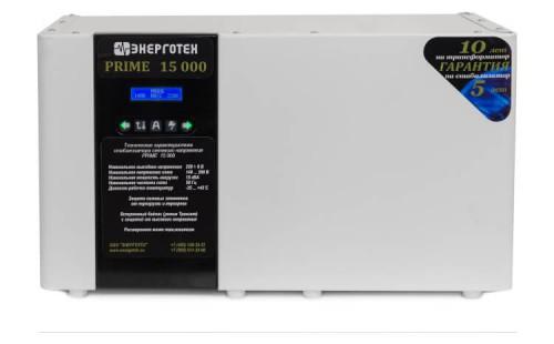 Стабилизатор Энерготех PRIME 15000 с гарантией