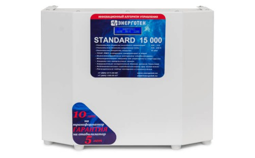 Стабилизатор Энерготех STANDART 15000 с гарантией