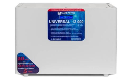 Стабилизатор Энерготех UNIVERSAL 12000 с гарантией